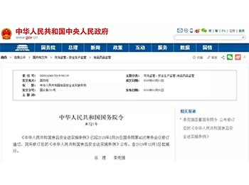 重磅!《中华人民共和国食品安全法实施条例》12月1日正式实施