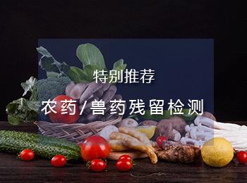 农药/兽药残留检测,专业第三方农药残留检测机构