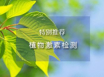 植物激素检测,专注HPLC/GC及LC-MS检测