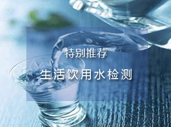 饮用水水质检测,饮用水检测,饮用水水质检测哪家好