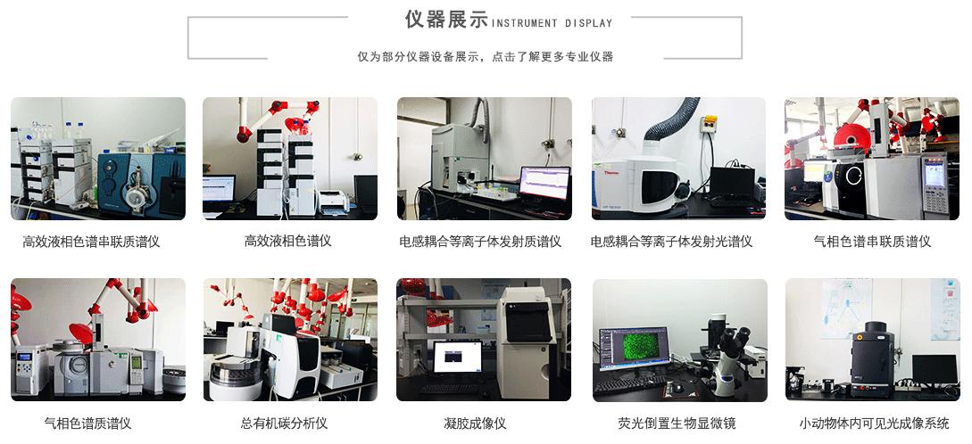 虾青素检测机构